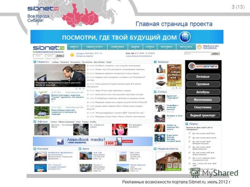 Главная страница проекта 3 (13) Рекламные возможности портала Sibnet.ru, июль 2012 г.
