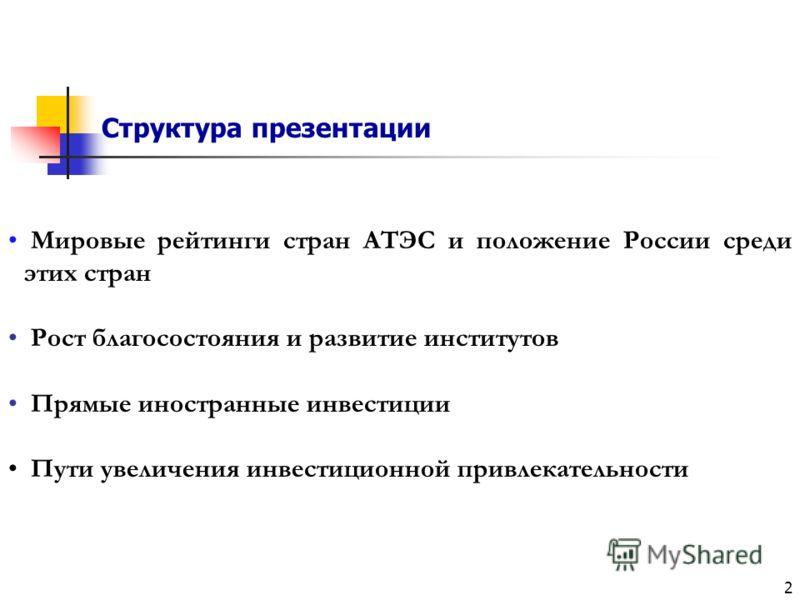 2 Структура презентации Мировые рейтинги стран АТЭС и положение России среди этих стран Рост благосостояния и развитие институтов Прямые иностранные инвестиции Пути увеличения инвестиционной привлекательности