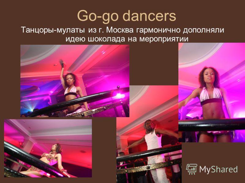 Go-go dancers Танцоры-мулаты из г. Москва гармонично дополняли идею шоколада на мероприятии