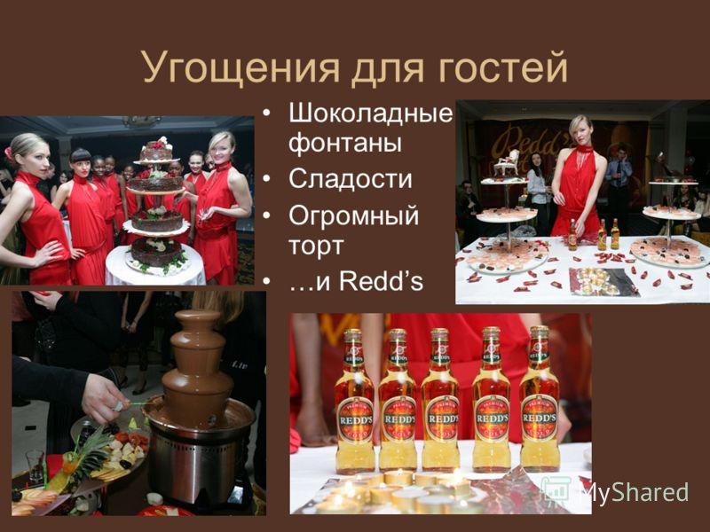 Угощения для гостей Шоколадные фонтаны Сладости Огромный торт …и Redds