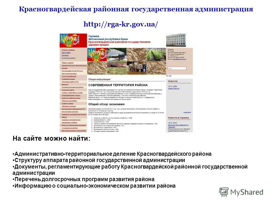 Красногвардейская районная государственная администрация http://rga-kr.gov.ua/ На сайте можно найти: Административно-территориальное деление Красногвардейского района Структуру аппарата районной государственной администрации Документы, регламентирующ