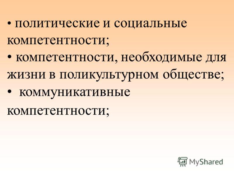 Для успешной самореализации в условиях современного российского общества человек должен обладать следующим набором ключевых компетентностей: