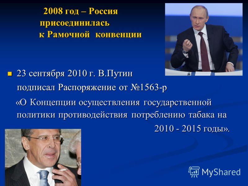 2008 год – Россия присоединилась к Рамочной конвенции 2008 год – Россия присоединилась к Рамочной конвенции 23 сентября 2010 г. В.Путин 23 сентября 2010 г. В.Путин подписал Распоряжение от 1563-р подписал Распоряжение от 1563-р «О Концепции осуществл