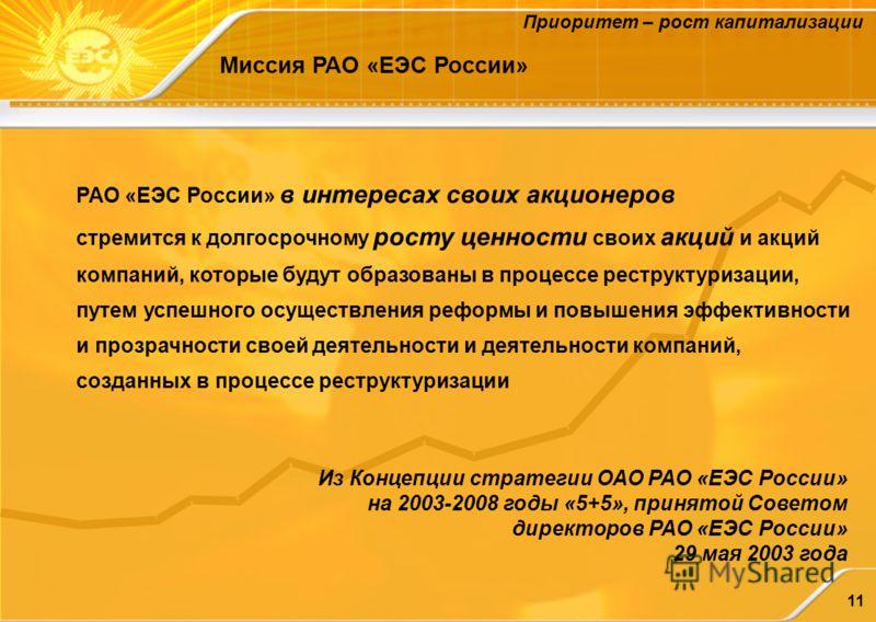 11 Миссия РАО «ЕЭС России» РАО «ЕЭС России» в интересах своих акционеров стремится к долгосрочному росту ценности своих акций и акций компаний, которые будут образованы в процессе реструктуризации, путем успешного осуществления реформы и повышения эф