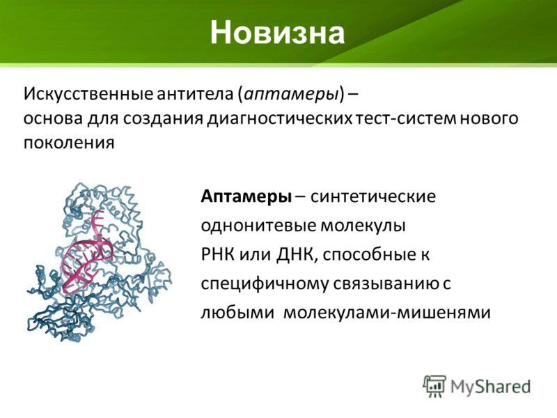 Искусственные антитела (аптамеры) – основа для создания диагностических тест-систем нового поколения Аптамеры – синтетические однонитевые молекулы РНК или ДНК, способные к специфичному связыванию с любыми молекулами-мишенями Новизна
