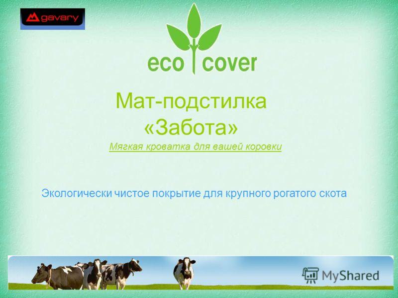 Мат-подстилка «Забота» Мягкая кроватка для вашей коровки Экологически чистое покрытие для крупного рогатого скота