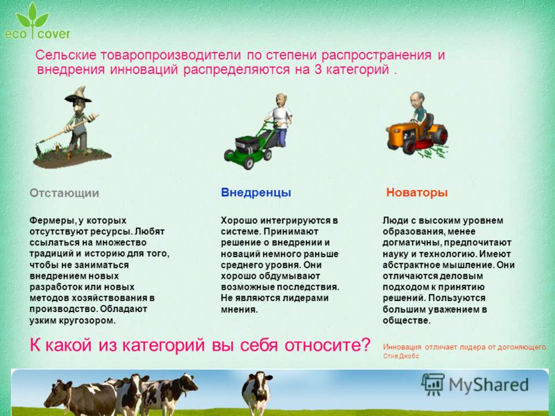 Отстающии Фермеры, у которых отсутствуют ресурсы. Любят ссылаться на множество традиций и историю для того, чтобы не заниматься внедрением новых разработок или новых методов хозяйствования в производство. Обладают узким кругозором. Сельские товаропро