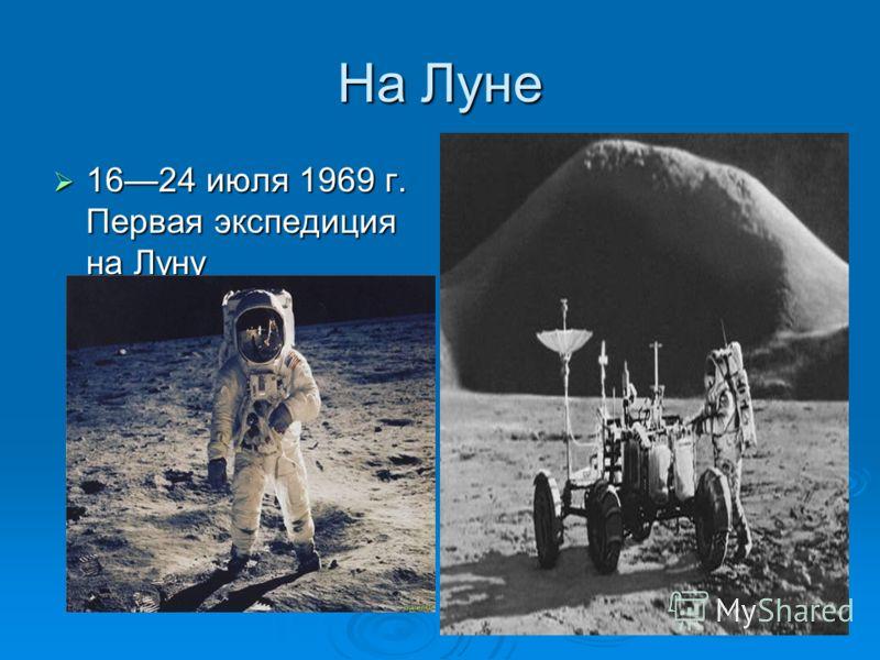 На Луне 1624 июля 1969 г. Первая экспедиция на Луну 1624 июля 1969 г. Первая экспедиция на Луну