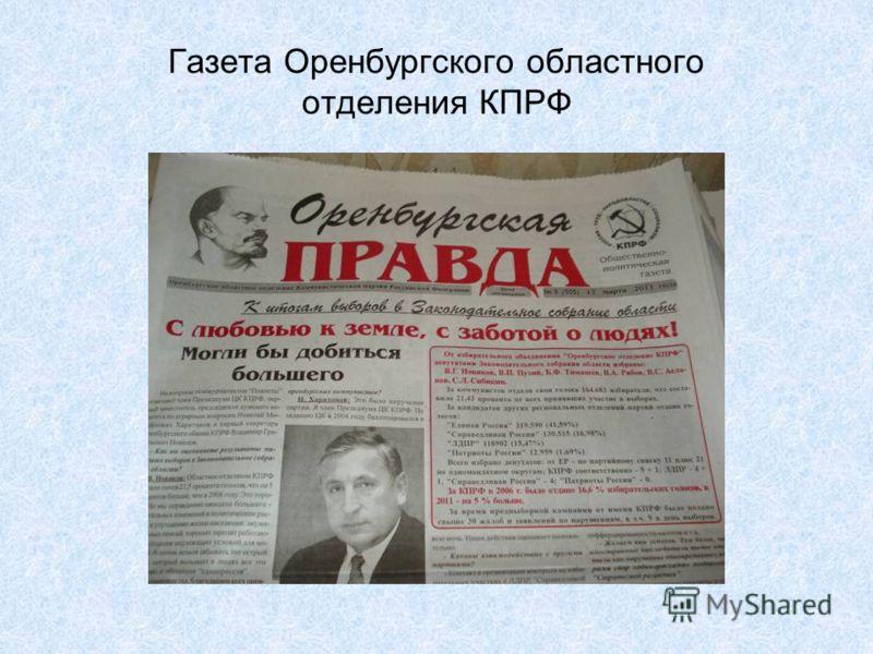 Газета Оренбургского областного отделения КПРФ