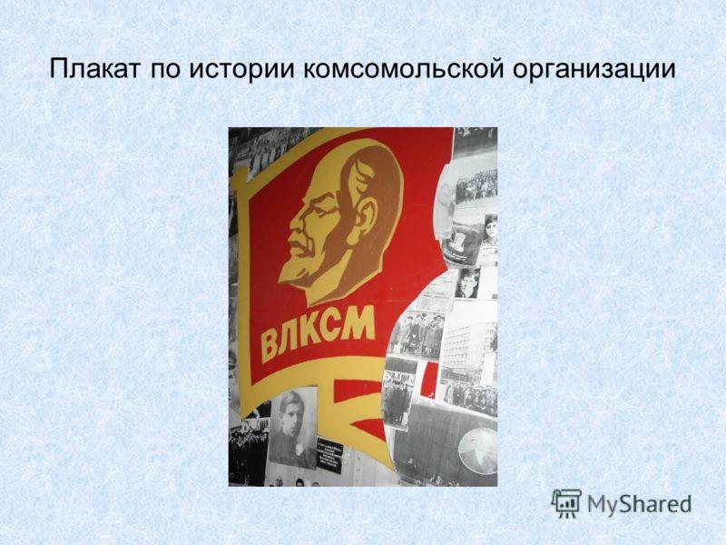 Плакат по истории комсомольской организации