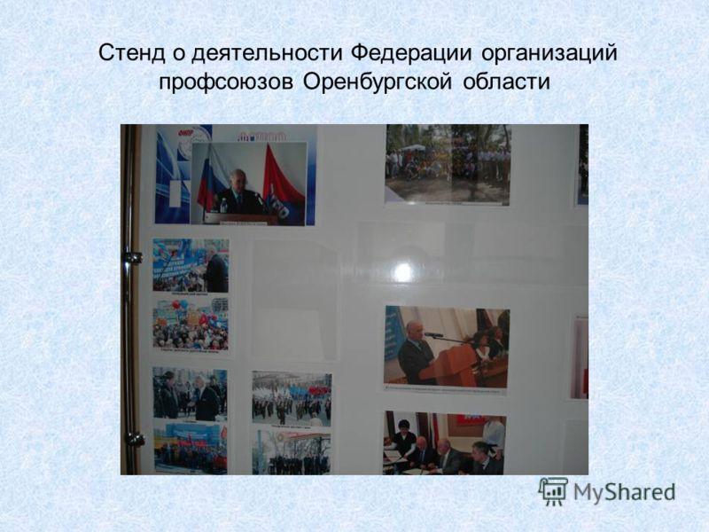 Стенд о деятельности Федерации организаций профсоюзов Оренбургской области
