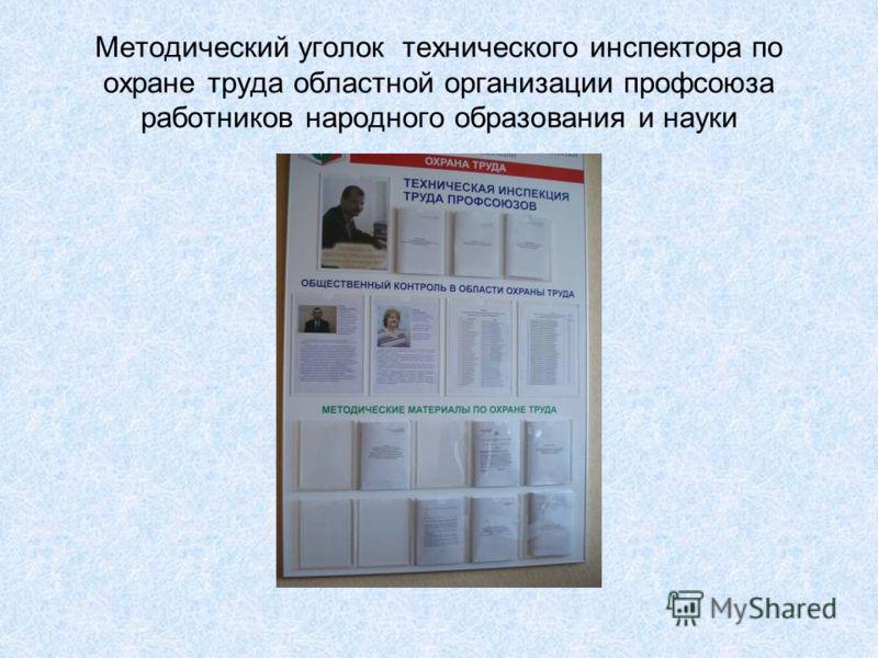 Методический уголок технического инспектора по охране труда областной организации профсоюза работников народного образования и науки