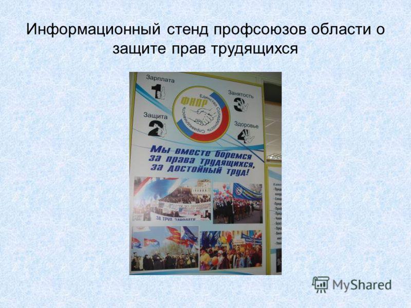 Информационный стенд профсоюзов области о защите прав трудящихся