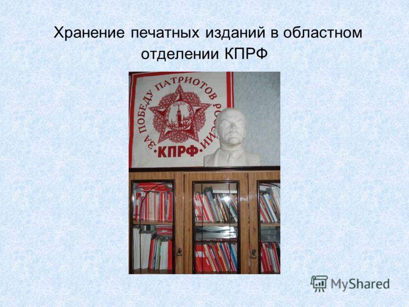 Хранение печатных изданий в областном отделении КПРФ