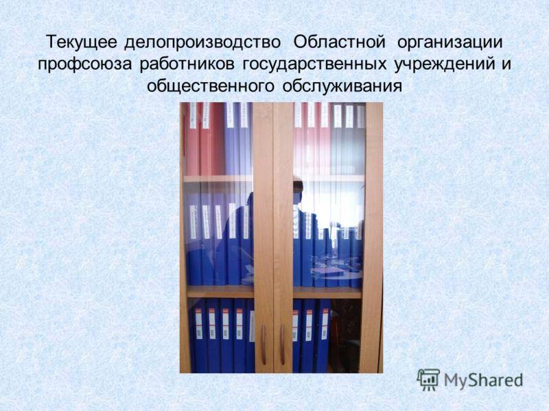 Текущее делопроизводство Областной организации профсоюза работников государственных учреждений и общественного обслуживания