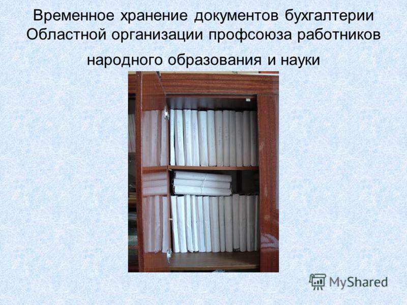 Временное хранение документов бухгалтерии Областной организации профсоюза работников народного образования и науки