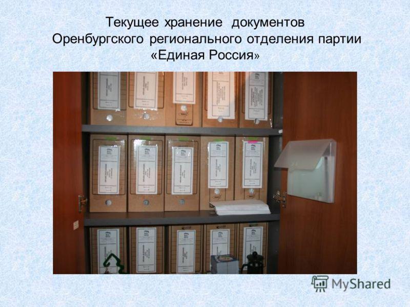 Текущее хранение документов Оренбургского регионального отделения партии «Единая Россия »
