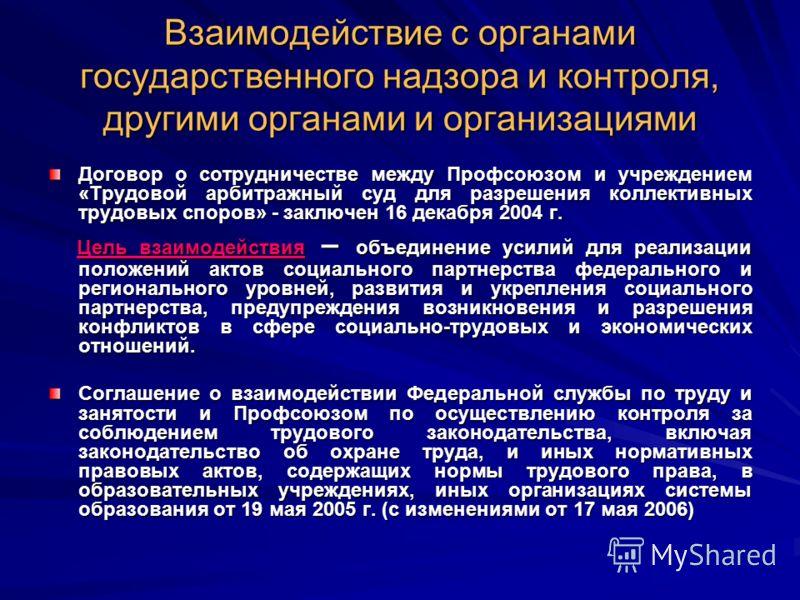 Федеральные законы, принятые с учетом замечаний и предложений Профсоюза Трудовой кодекс Российской Федерации Федеральный закон от 7 июля 2003 г. 123-ФЗ «О внесении изменений и дополнений в отдельные законодательные акты Российской Федерации в части,