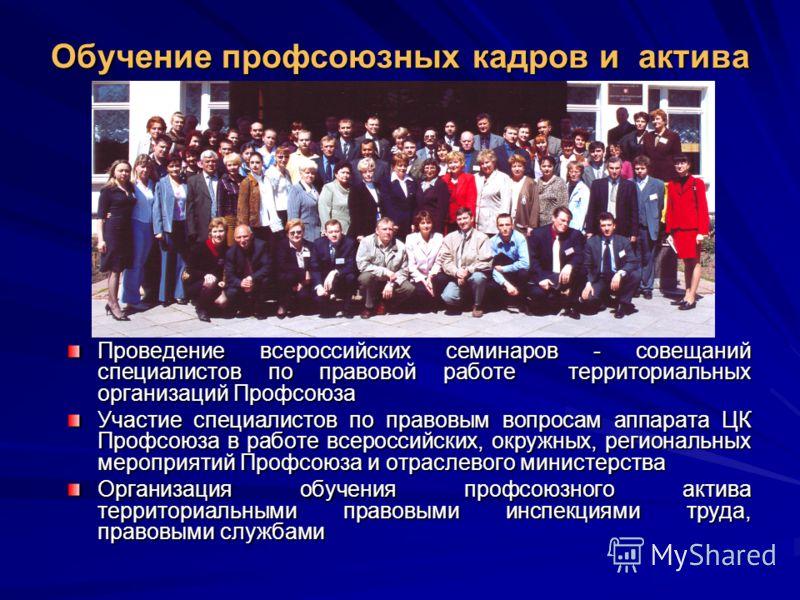 Важные судебные решения с участием представителей Профсоюза Решением Верховного Суда Республики Бурятия от 24 марта 2006 года и определением Судебной коллегии по гражданским делам Верховного Суда РФ от 10 июня 2006 года по делу 73-Г06-8 были признаны