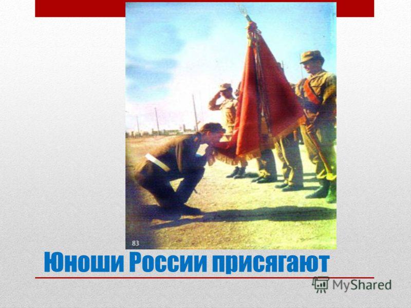 Юноши России присягают