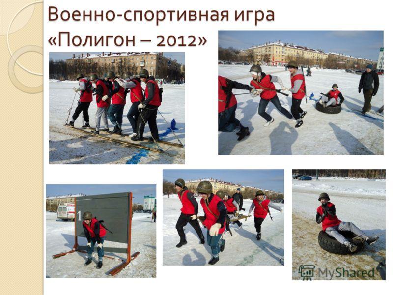 Военно - спортивная игра « Полигон – 2012»