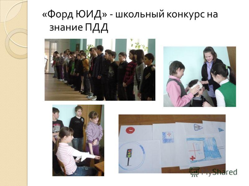 « Форд ЮИД » - школьный конкурс на знание ПДД