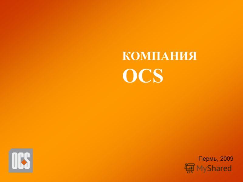 КОМПАНИЯ OCS Пермь, 2009