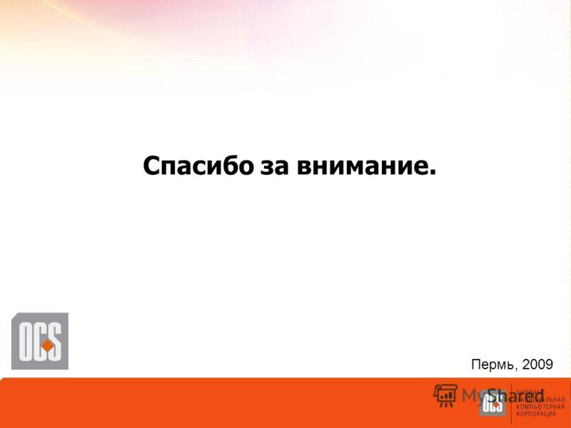 Спасибо за внимание. Пермь, 2009