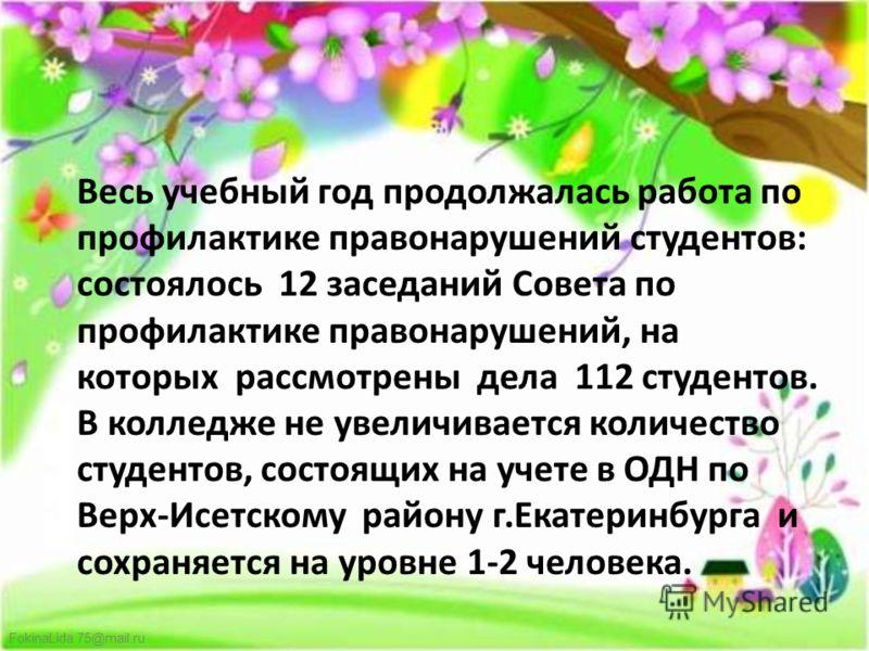 FokinaLida.75@mail.ru Весь учебный год продолжалась работа по профилактике правонарушений студентов: состоялось 12 заседаний Совета по профилактике правонарушений, на которых рассмотрены дела 112 студентов. В колледже не увеличивается количество студ