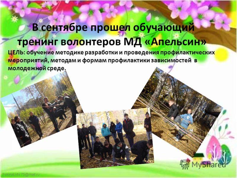 FokinaLida.75@mail.ru В сентябре прошел обучающий тренинг волонтеров МД «Апельсин» ЦЕЛЬ: обучение методике разработки и проведения профилактических мероприятий, методам и формам профилактики зависимостей в молодежной среде.