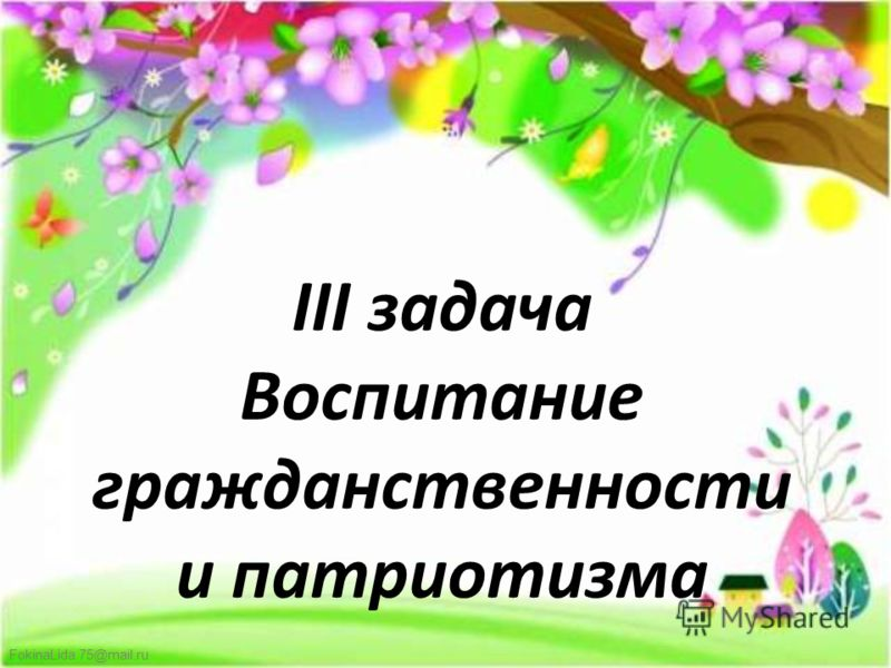 FokinaLida.75@mail.ru III задача Воспитание гражданственности и патриотизма