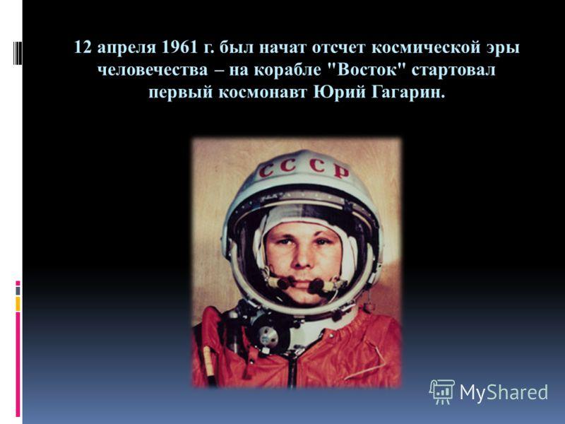 Облетев Землю в корабле-спутнике, я увидел, как прекрасна наша планета. Люди, будем хранить и преумножать эту красоту, а не разрушать ее! Ю.А.Гагарин.