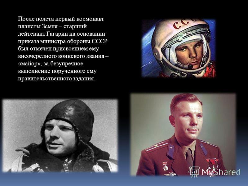 Невозможно переоценить важность для всего процесса развития космонавтики первого полета человека в космическое пространство. Это событие стало началом абсолютно новой эры в ходе освоения людьми космоса. Первый полет человека в космос открыл путь всем