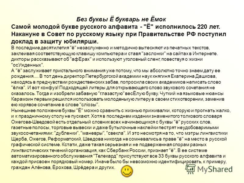 Без буквы Ё букварь не Ёмок Самой молодой букве русского алфавита -
