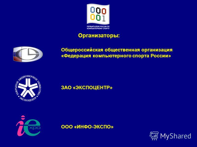 Организаторы: Общероссийская общественная организация «Федерация компьютерного спорта России» ЗАО «ЭКСПОЦЕНТР» ООО «ИНФО-ЭКСПО»