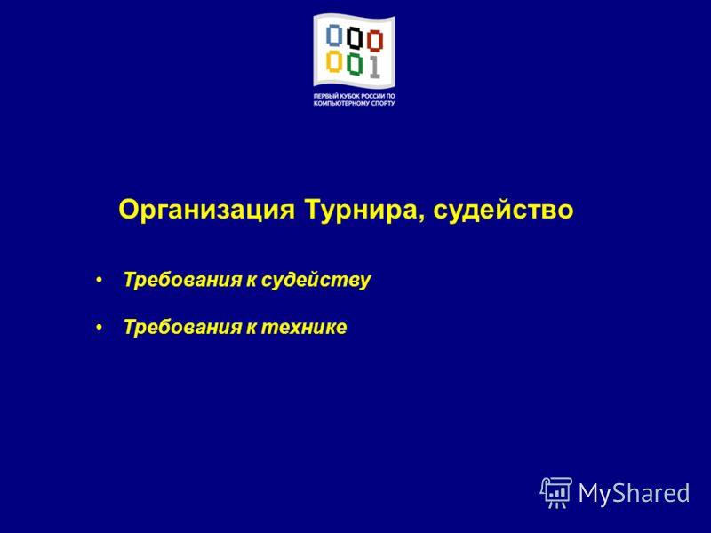 Организация Турнира, судейство Требования к судейству Требования к технике