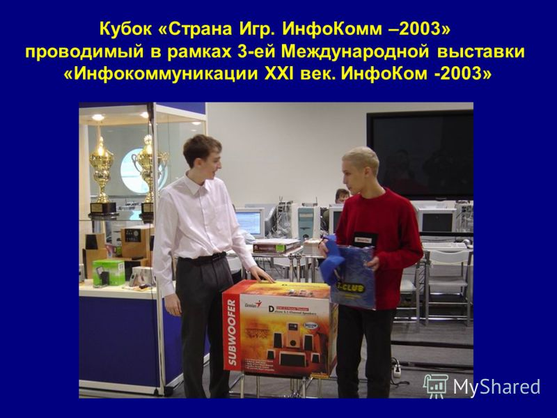 Кубок «Страна Игр. ИнфоКомм –2003» проводимый в рамках 3-ей Международной выставки «Инфокоммуникации ХХI век. ИнфоКом -2003»