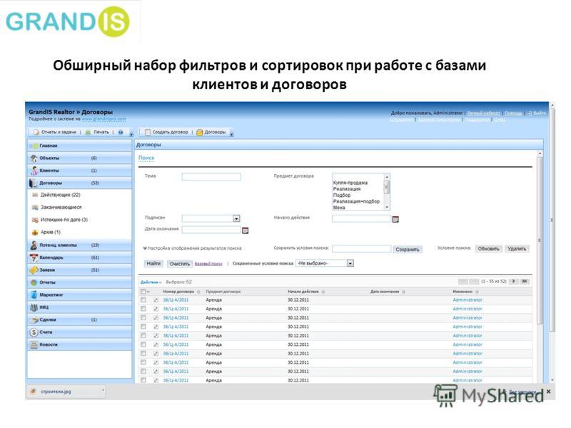 Обширный набор фильтров и сортировок при работе с базами клиентов и договоров