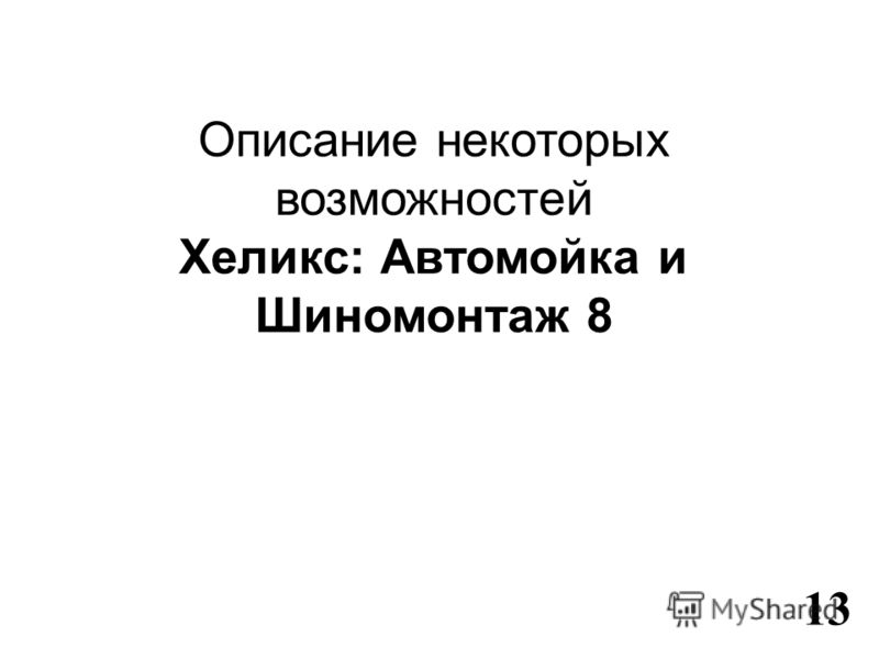 www.fitness1c.ru Описание некоторых возможностей Хеликс: Автомойка и Шиномонтаж 8 1313