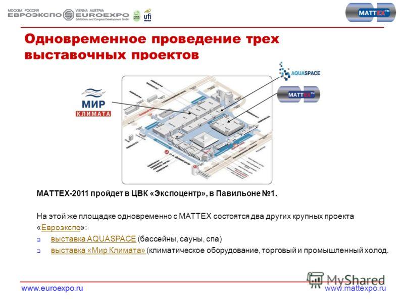 www.mattexpo.ruwww.euroexpo.ru Одновременное проведение трех выставочных проектов MATTEX-2011 пройдет в ЦВК «Экспоцентр», в Павильоне 1. На этой же площадке одновременно с MATTEX состоятся два других крупных проекта «Евроэкспо»:Евроэкспо выставка AQU