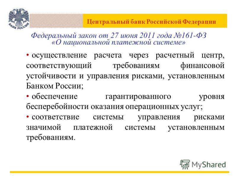 Центральный банк Российской Федерации Федеральный закон от 27 июня 2011 года 161-ФЗ «О национальной платежной системе» осуществление расчета через расчетный центр, соответствующий требованиям финансовой устойчивости и управления рисками, установленны