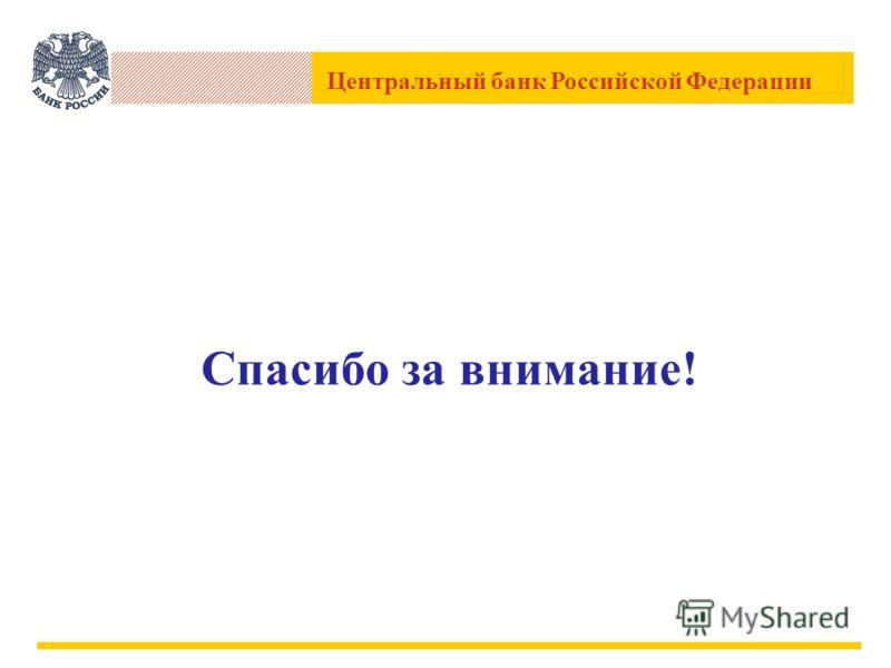 Центральный банк Российской Федерации Спасибо за внимание!
