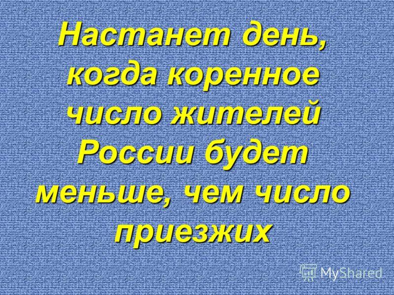 Настанет день, когда коренное число жителей России будет меньше, чем число приезжих