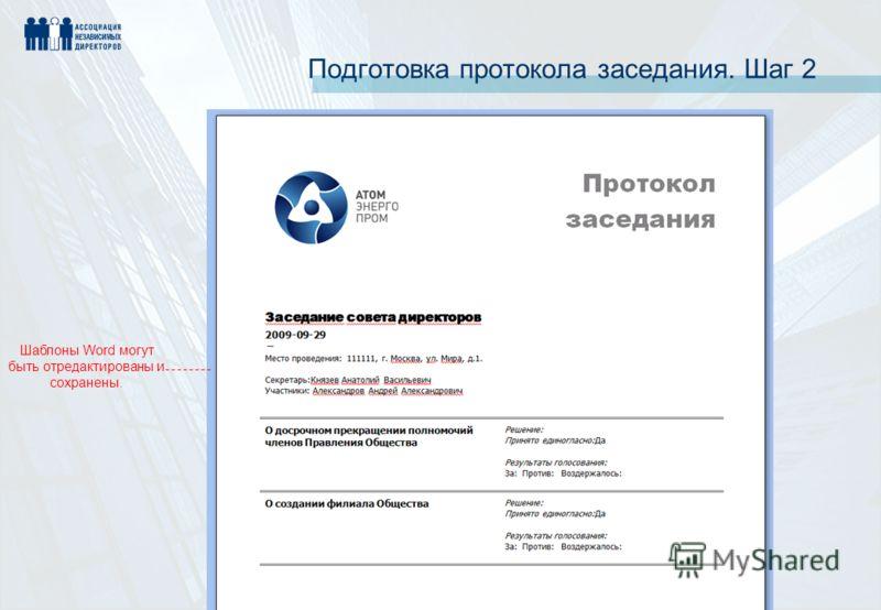 Подготовка протокола заседания. Шаг 2 Шаблоны Word могут быть отредактированы и сохранены.