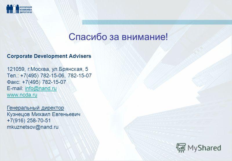 Спасибо за внимание! Corporate Development Advisers 121059, г.Москва, ул.Брянская, 5 Тел.: +7(495) 782-15-06, 782-15-07 Факс: +7(495) 782-15-07 E-mail: info@nand.ruinfo@nand.ru www.ncda.ru Генеральный директор Кузнецов Михаил Евгеньевич +7(916) 258-7