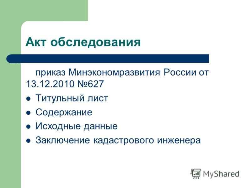 Акт обследования приказ Минэкономразвития России от 13.12.2010 627 Титульный лист Содержание Исходные данные Заключение кадастрового инженера