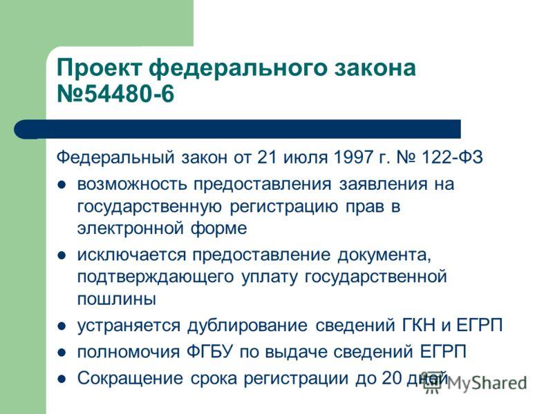 Проект федерального закона 54480-6 Федеральный закон от 21 июля 1997 г. 122-ФЗ возможность предоставления заявления на государственную регистрацию прав в электронной форме исключается предоставление документа, подтверждающего уплату государственной п