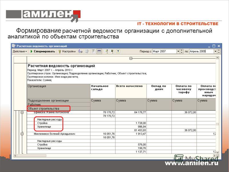 Формирование расчетной ведомости организации с дополнительной аналитикой по объектам строительства