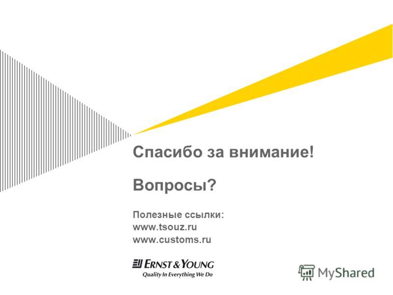Спасибо за внимание! Вопросы? Полезные ссылки: www.tsouz.ru www.customs.ru