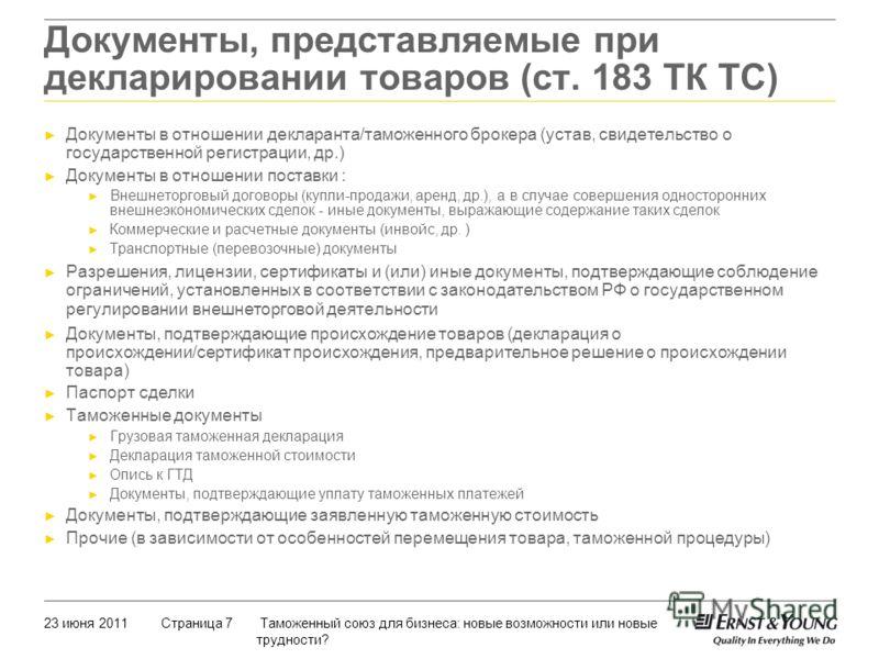 23 июня 2011 Таможенный союз для бизнеса: новые возможности или новые трудности? Страница 7 Документы, представляемые при декларировании товаров (ст. 183 ТК ТС) Документы в отношении декларанта/таможенного брокера (устав, свидетельство о государствен